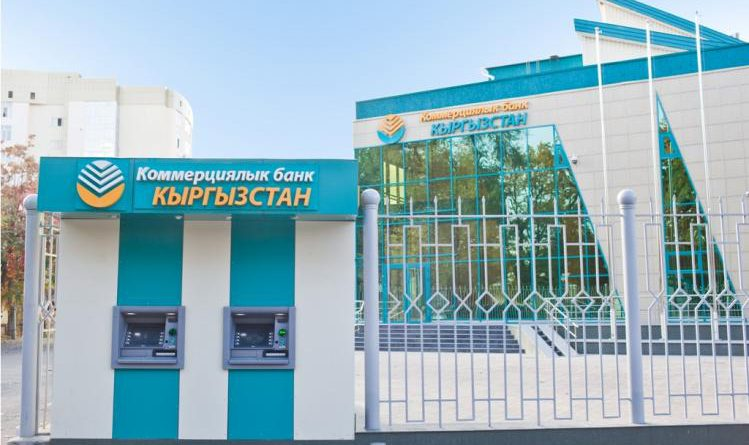 «Кыргызстан коммерциялык банкта» кадрдык өзгөрүүлөр болду