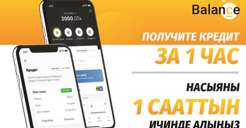 Пользователи приложения Balance.kg могут оформить кредит за час