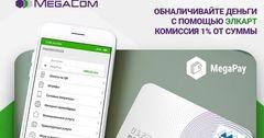В MegaPay доступна новая опция обналичивания денежных средств