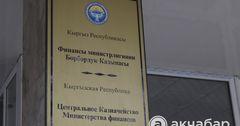 Минфин выпустит ценные бумаги на 1.8 млрд сомов