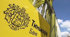 «Тинькофф банк» запустил приложение для подачи налоговых деклараций ИП