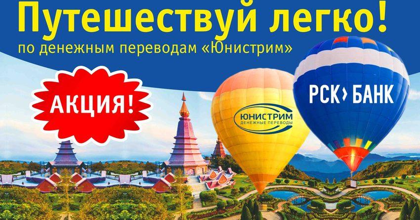 Акция «Путешествуй легко!» от ОАО «РСК Банк»