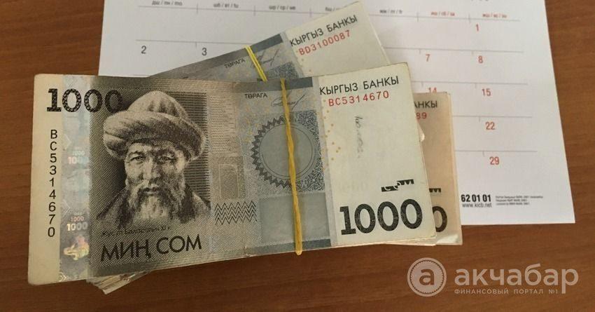 С начала года на зарплату бюджетников потратили 20.7 млрд сомов