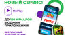 Цифровое телевидение в твоем смартфоне: MegaCom запускает новую услугу MePlay