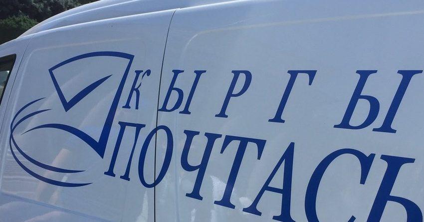 Отделения связи ГП «Кыргыз почтасы» будут закрыты до 10 мая