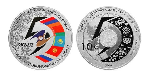 НБ КР вводит в обращение серебряную монету «5 лет ЕАЭС»