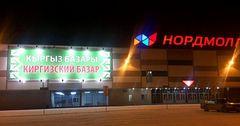 На выставке «Кыргыз базары» в Новосибирске за неделю подписано свыше 2 тыс. контрактов