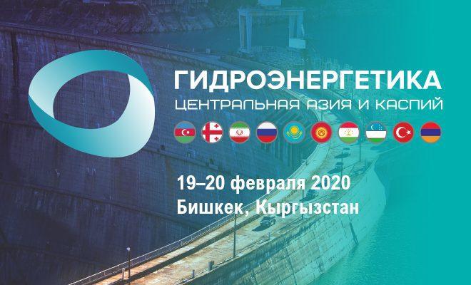 В Бишкеке пройдет международный форум гидроэнергетиков