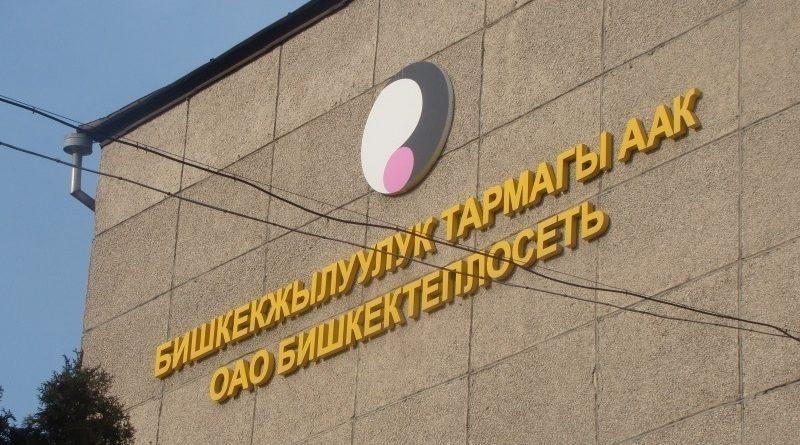 Прекращены полномочия членов совета директоров «Бишкектеплосети»