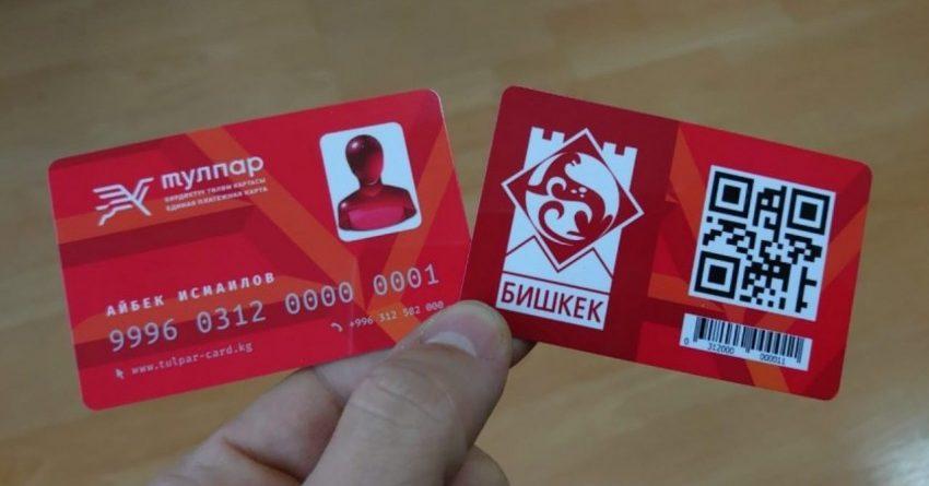 С 1 июня возобновляется выдача красных карт «Тулпар». Где их можно получить?