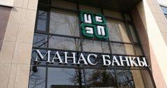 Впервые в Кыргызстане выплачиваются компенсации вкладчикам обанкротившегося банка