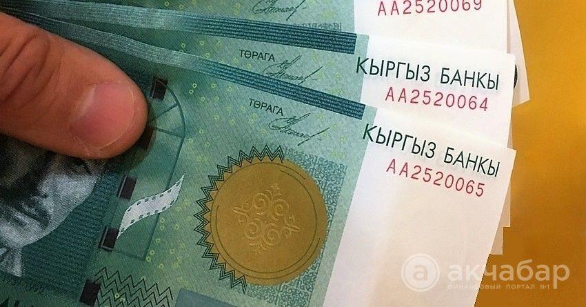 Комбанки КР выдали кредиты почти на 108 млрд сомов за прошлый год