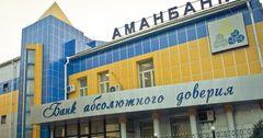 ГКНБ выявили факты отмывания доходов в особо крупном размере работниками филиала Аманбанка
