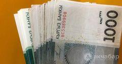 Минтруда предлагает выдавать малоимущим семьям по 100 тысяч сомов