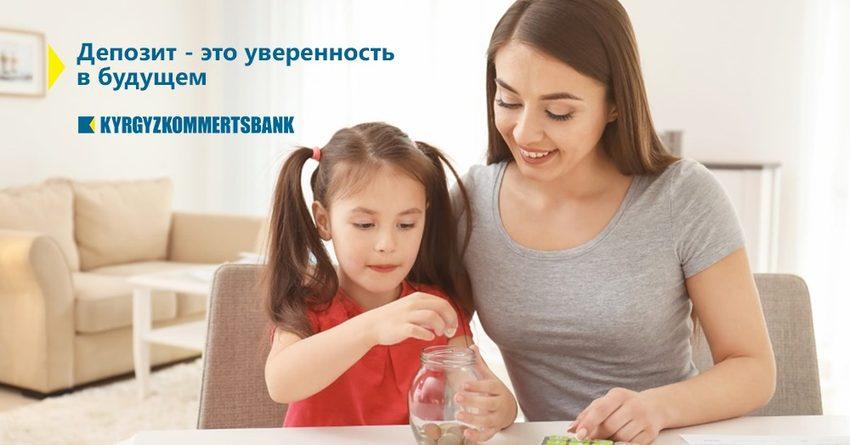 Выгодные депозиты для физлиц от Кыргызкоммерцбанка