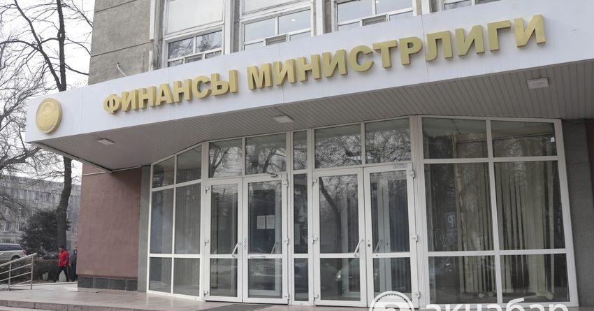 Замминистра финансов Мирланбек Байгончоков освобожден от должности