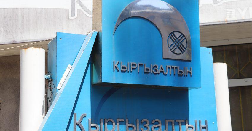 За полгода «Кыргызалтын» получил чистую прибыль в 119.2 млн сомов