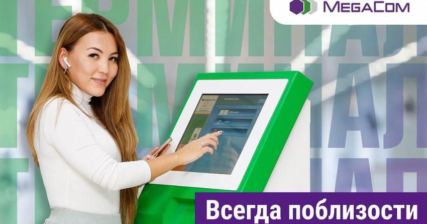 Быстрая и удобная оплата штрафов за нарушение ПДД в терминалах MegaCom