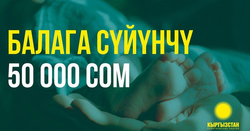 «Кыргызстан» партиясы №15: «Балага сүйүнчү» 50 миң сомго чейин көтөрөбүз