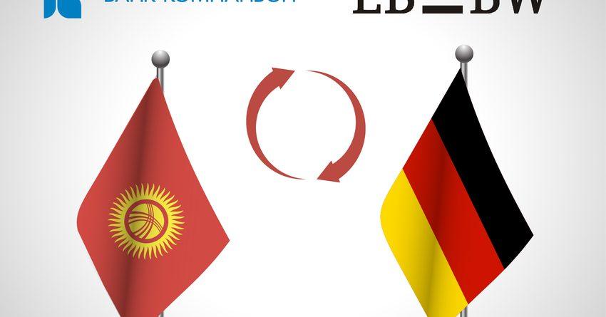 «Банк Компаньон» и «Ландесбанк Баден-Вюртемберг»стали банками-партнерами