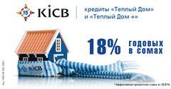 KICBобъявил о снижении процентных ставок на кредит «Теплый дом»