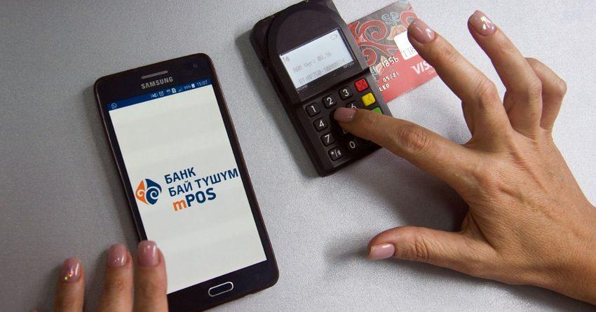 «Бай Тушум» – единственный банк, запустивший установку инновационных мобильных терминалов mPOS