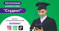 Акция «MEGA для студентов». Бесплатно для всех учащихся!