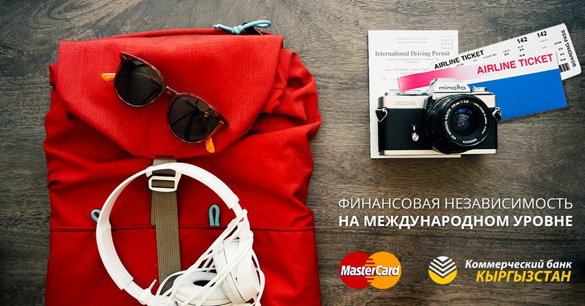 Банк КЫРГЫЗСТАН начал выпуск карт платежной системы MasterCard