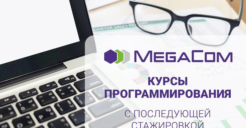 MegaCom приглашает на курсы по программированию с последующей стажировкой
