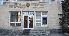 После аудита Востокэлектро в бюджет возвращено 376.2 тыс. сомов