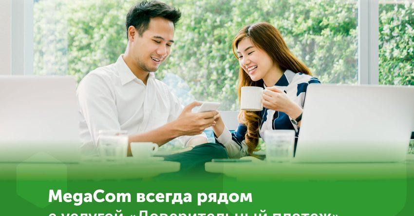 Будьте всегда на связи с услугой «Доверительный платеж» от MegaCom