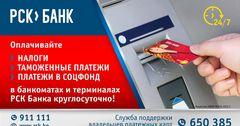 Оплата налогов в устройствах «РСК Банка» - это легко и удобно!