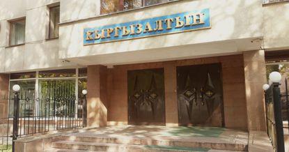 «Кыргызалтын» задолжал государству 310.5 млн сомов в виде дивидендов