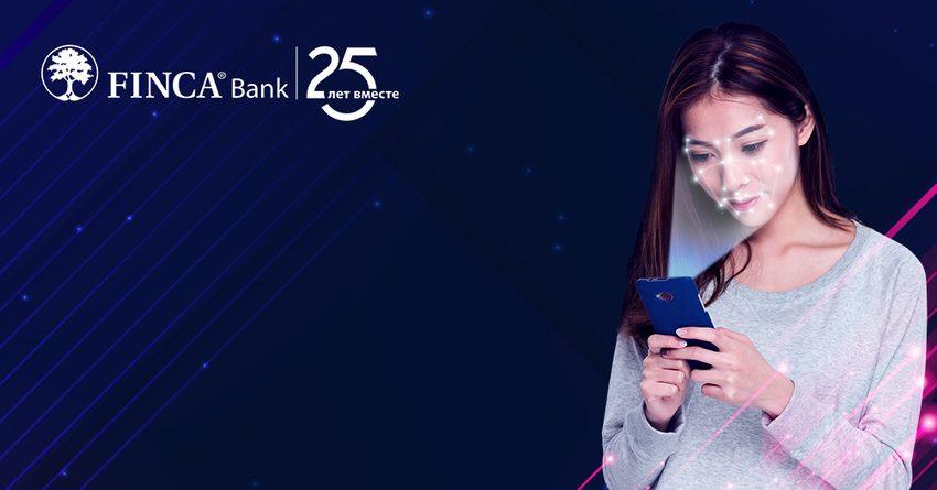 «FINCA Банк» одним из первых запустил удаленную идентификацию для своих клиентов