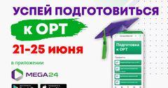 Успей подготовиться к ОРТ в приложении Mega24