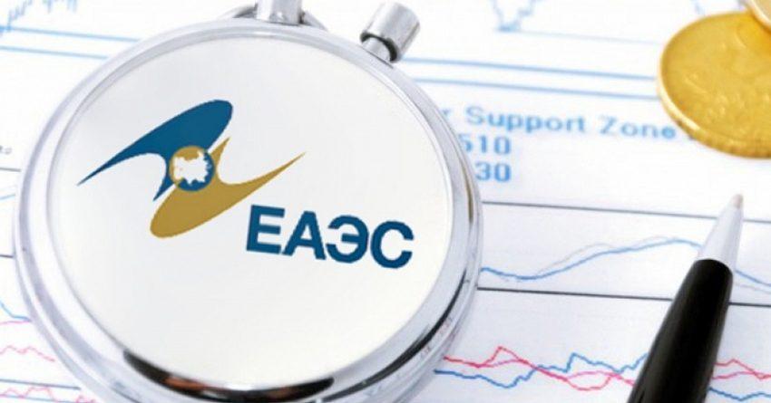 Одобрен ряд документов по формированию общего финансового рынка ЕАЭС