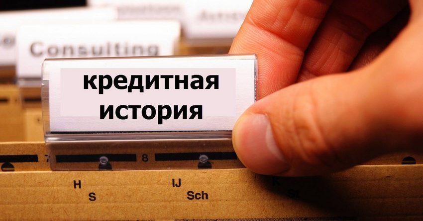 В ЕАЭС могут начать обмениваться выписками из кредитных историй