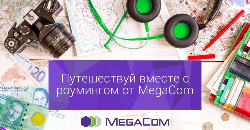 В ряде стран снижены цены на роуминг от MegaCom