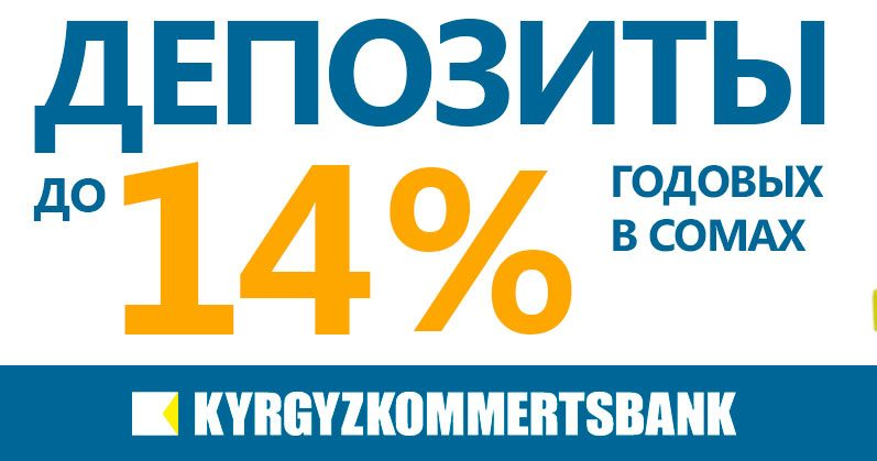Выше ставка – больше доход! «Кыргызкоммерцбанк» увеличил ставки по депозитам до 14% годовых