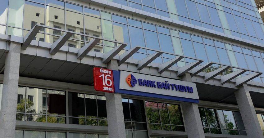 Банк Бай-Тушум увеличил уставный капитал до 790 млн сомов