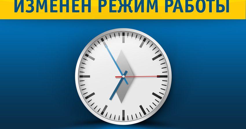 Отделения «РСК Банка» до 30 августа будут работать по продленному режиму