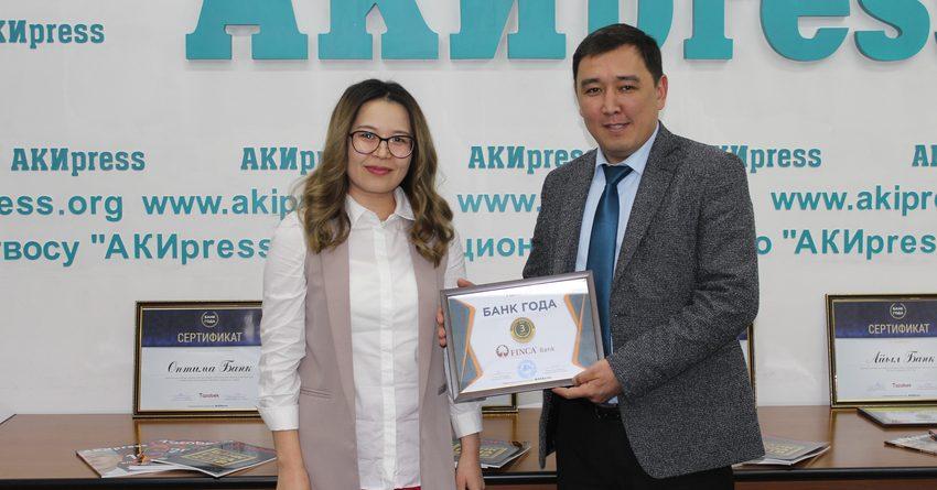 «FINCA Банк»  Кыргызстандагы үч мыкты банктын бир деп таанылды
