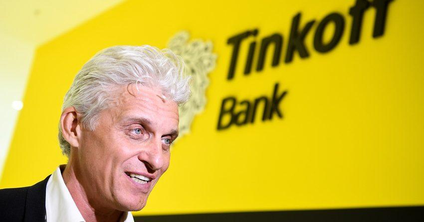 В «Тинькофф Банке» попросили сотрудников не называть свое место работы банком