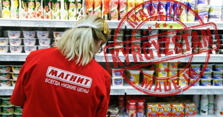 Товары из КР появятся на прилавках крупных российских ритейлеров