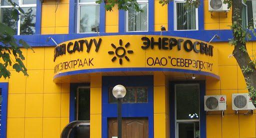ОАО «Северэлектро» не будет начислять пени за неуплату счетов