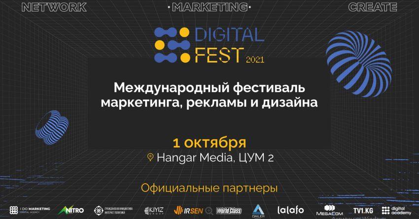 Все о маркетинге, креативе и рекламе от зарубежных спикеров на DIGITAL FEST 2021