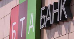 «БТА Банк» исключен из реестра банков, имеющих лицензию