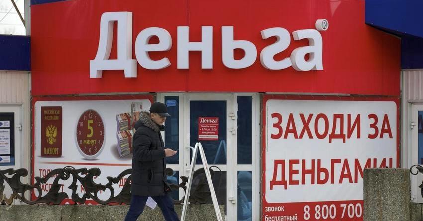В России произошло рекордное сокращение числа МФО за последние 2 года