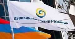 ЕАБР предоставит РКФР $50 млн для кредитования бизнеса