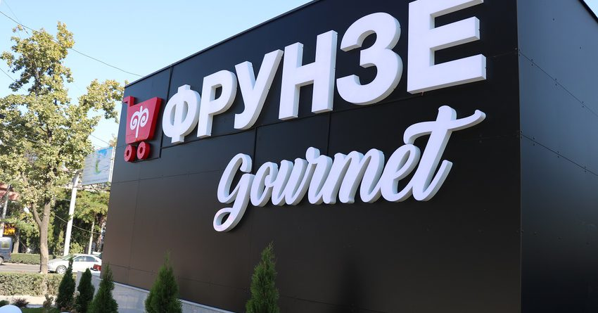 Коллектив сети гипермаркетов «Фрунзе» перечислил 1.2 млн сомов на борьбу с COVID-19